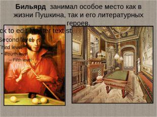 Бильярд занимал особое место как в жизни Пушкина, так и его литературных геро