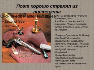 Поэт хорошо стрелял из пистолета Один из биографов Пушкина отмечает, что ≪в О