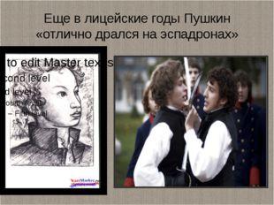 Еще в лицейские годы Пушкин «отлично дрался на эспадронах»