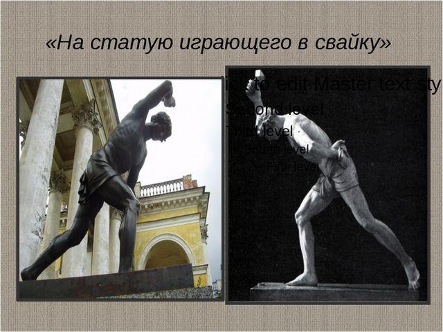 «На статую играющего в свайку»