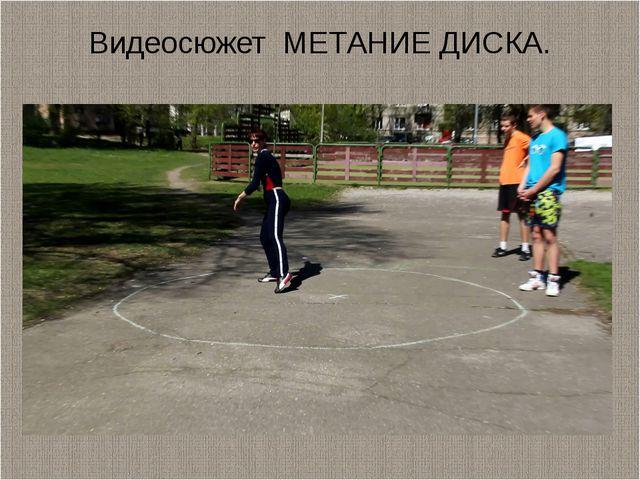 Видеосюжет МЕТАНИЕ ДИСКА.