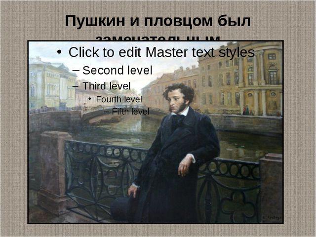 Пушкин и пловцом был замечательным