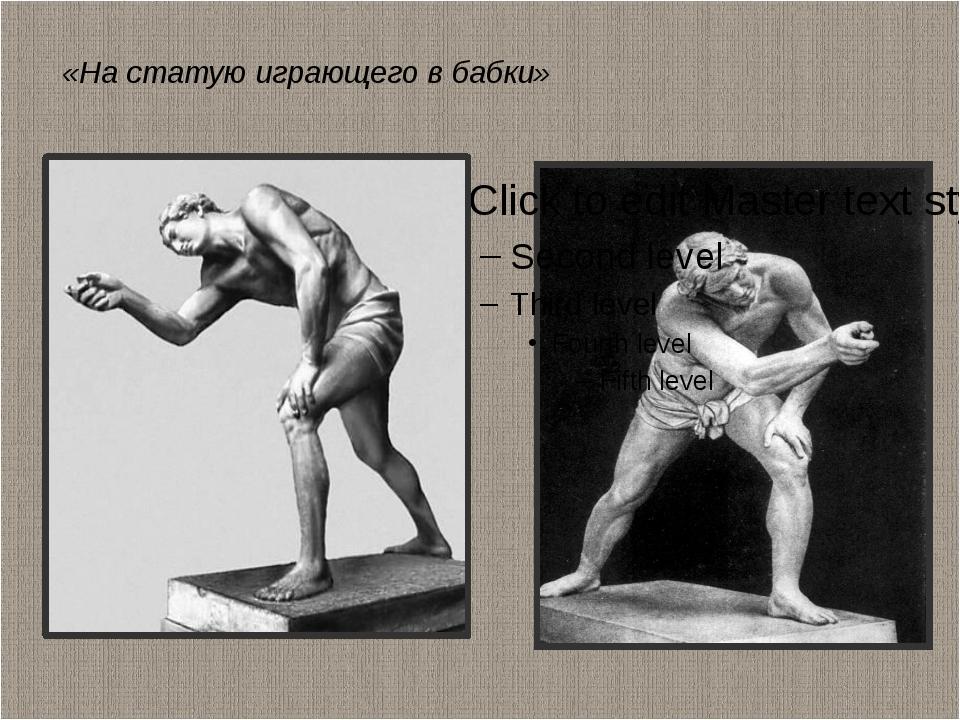 «На статую играющего в бабки»