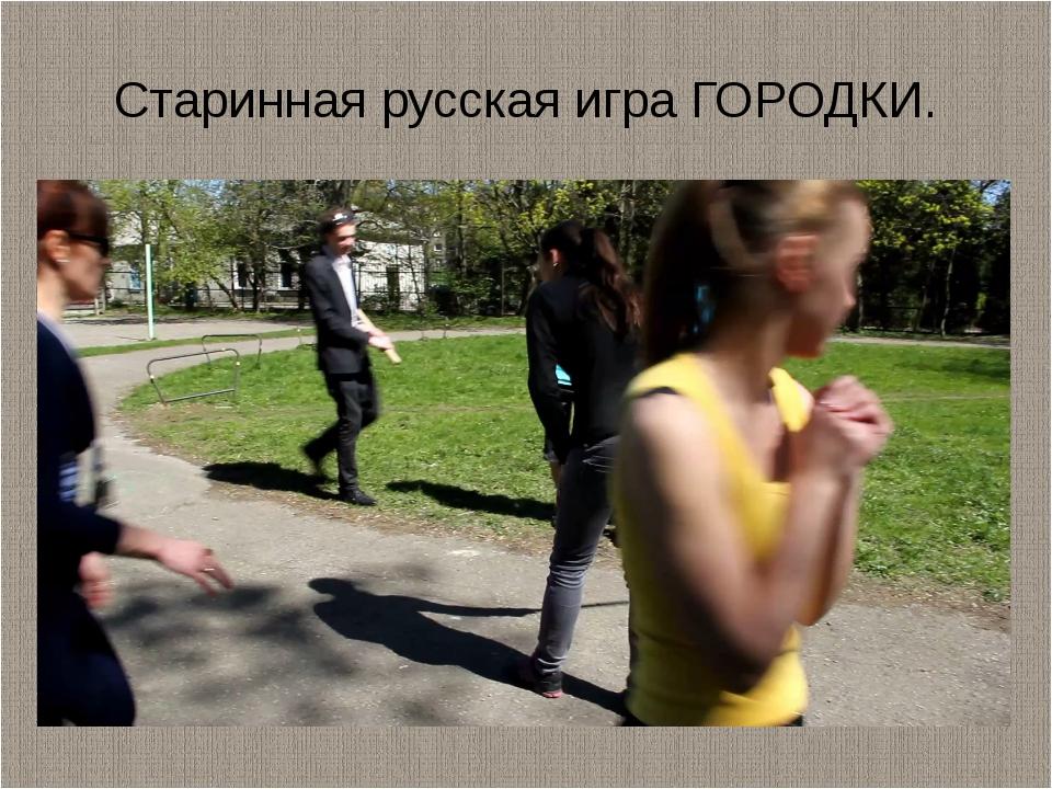 Старинная русская игра ГОРОДКИ.