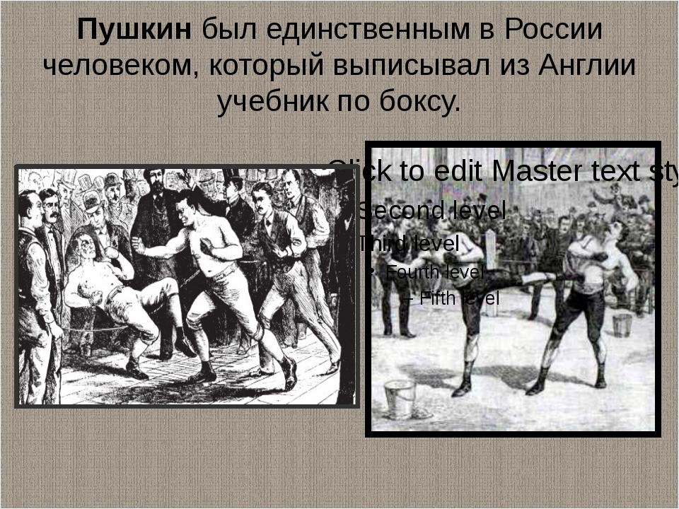 Пушкинбыл единственным в России человеком, который выписывал из Англии учебн...