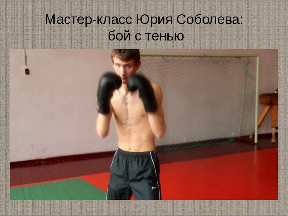 Мастер-класс Юрия Соболева: бой с тенью
