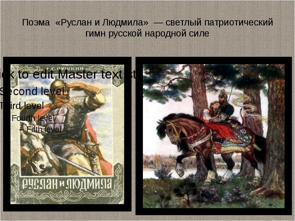 Поэма «Руслан и Людмила» — светлый патриотический гимн русской народной силе