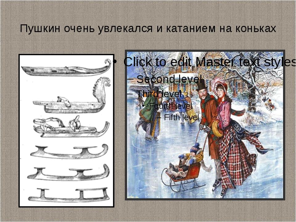 Пушкин очень увлекался и катанием на коньках