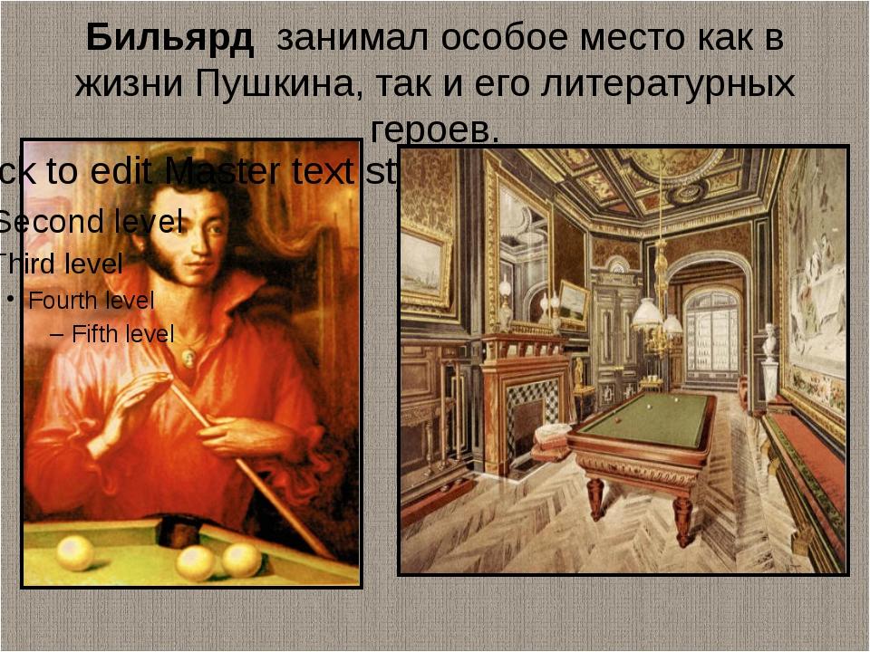 Бильярд занимал особое место как в жизни Пушкина, так и его литературных геро...