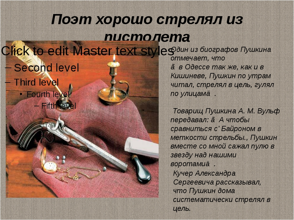 Поэт хорошо стрелял из пистолета Один из биографов Пушкина отмечает, что ≪в О...