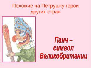 Похожие на Петрушку герои других стран