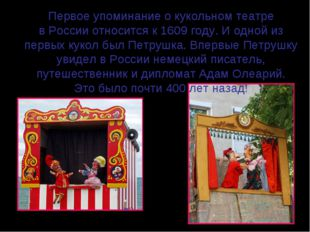 Первое упоминание о кукольном театре в России относится к 1609 году. И одной