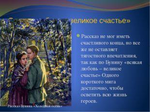 «Всякая любовь – великое счастье» Рассказ не мог иметь счастливого конца, но