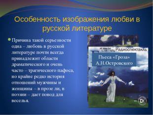 Особенность изображения любви в русской литературе Причина такой серьезности