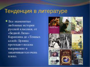 Тенденция в литературе Все знаменитые любовные истории русской классики, от «