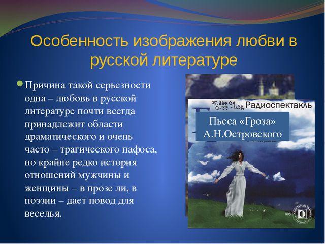 Особенность изображения любви в русской литературе Причина такой серьезности...