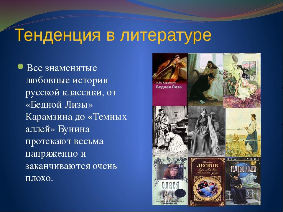 Тенденция в литературе Все знаменитые любовные истории русской классики, от «...