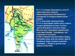 В VI-VII в Индии образовалось около 70 самостоятельных княжеств. Земля в Инди