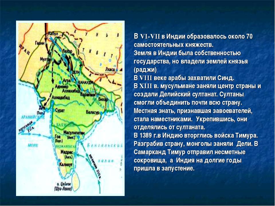 В VI-VII в Индии образовалось около 70 самостоятельных княжеств. Земля в Инди...