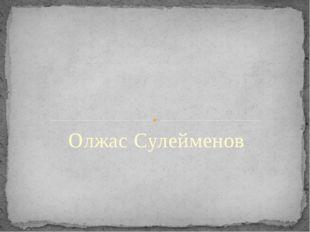 Олжас Сулейменов Олжас Сулейменов