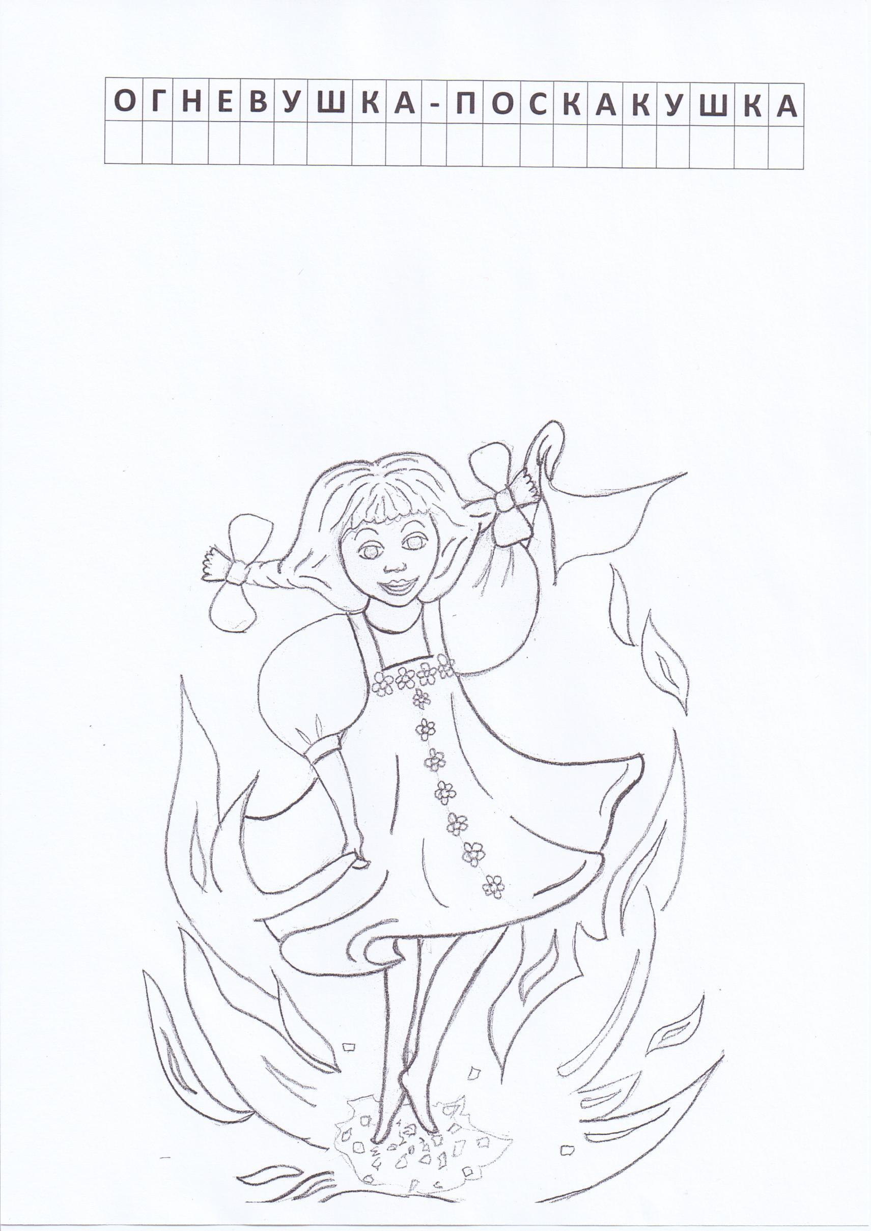 C:\Users\User\Desktop\ОГН.ПОСК. на интернет конкурс\Раскраска Огневушка - поскакушка.tif