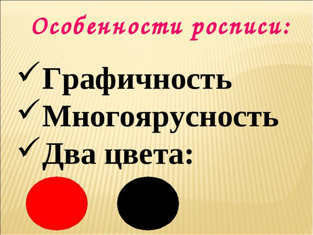Особенности росписи: Графичность Многоярусность Два цвета: