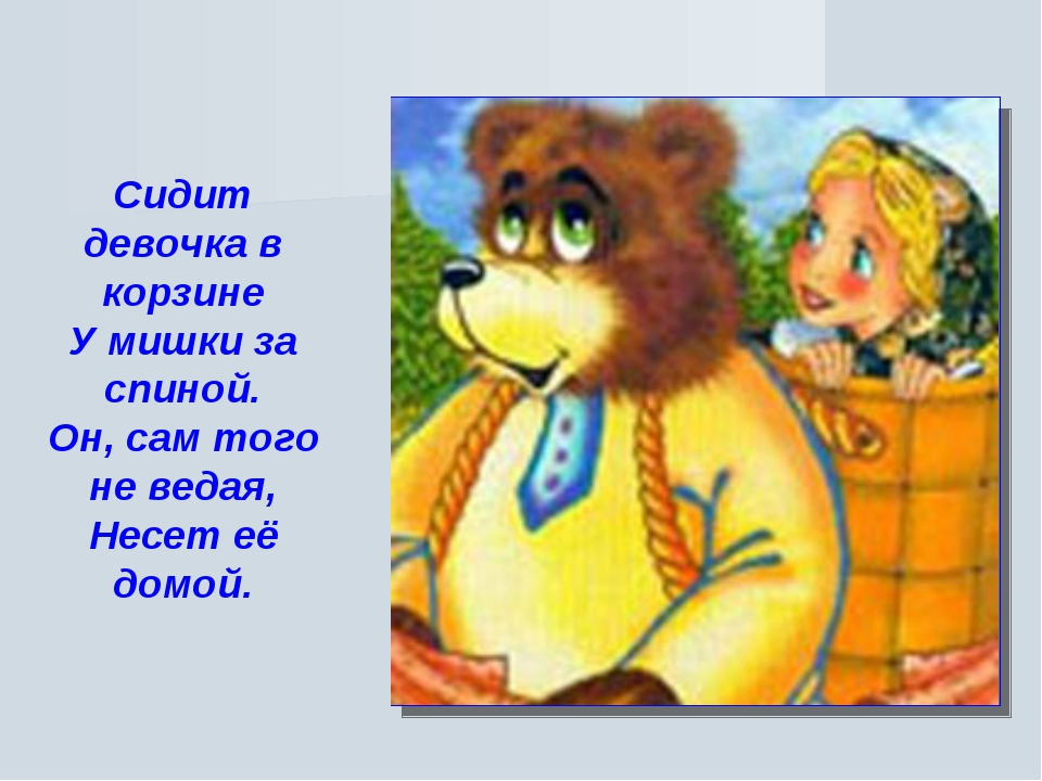 Сидит девочка в корзине У мишки за спиной. Он, сам того не ведая, Несет её до...