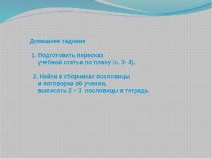 Домашнее задание 1. Подготовить пересказ учебной статьи по плану (с. 3- 4).