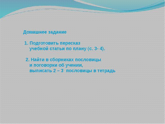 Домашнее задание 1. Подготовить пересказ учебной статьи по плану (с. 3- 4)....