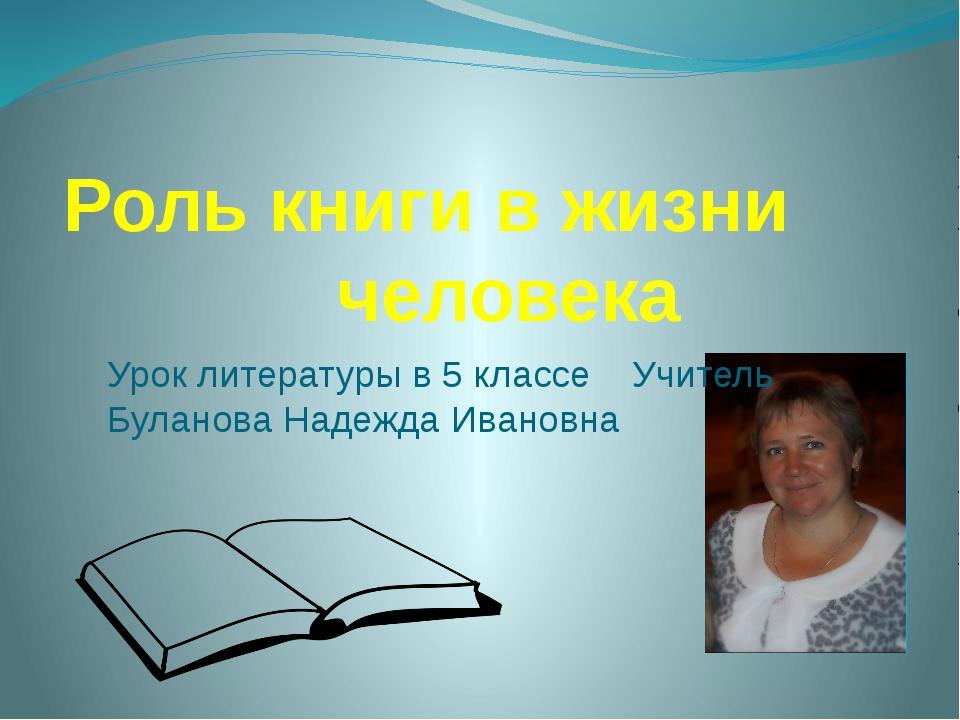 Роль книги в жизни человека Урок литературы в 5 классе Учитель Буланова Надеж...