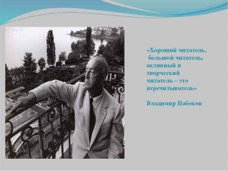 «Хороший читатель, большой читатель, активный и творческий читатель – это пер...