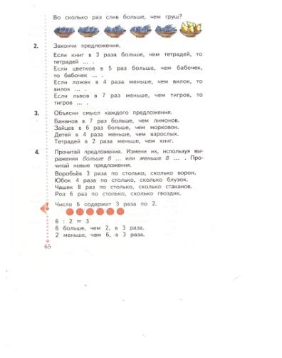 C:\Users\Пётр\Desktop\откр.урок\у стр.65 001.jpg