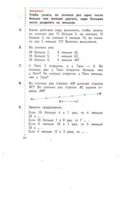 C:\Users\Пётр\Desktop\откр.урок\у стр. 66 001.jpg