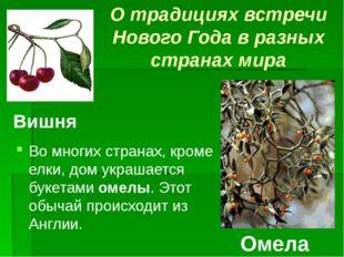 О традициях встречи Нового Года в разных странах мира Во многих странах, кром