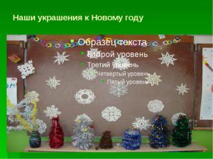 Наши украшения к Новому году