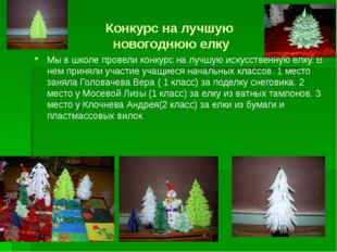 Конкурс на лучшую новогоднюю елку Мы в школе провели конкурс на лучшую искусс