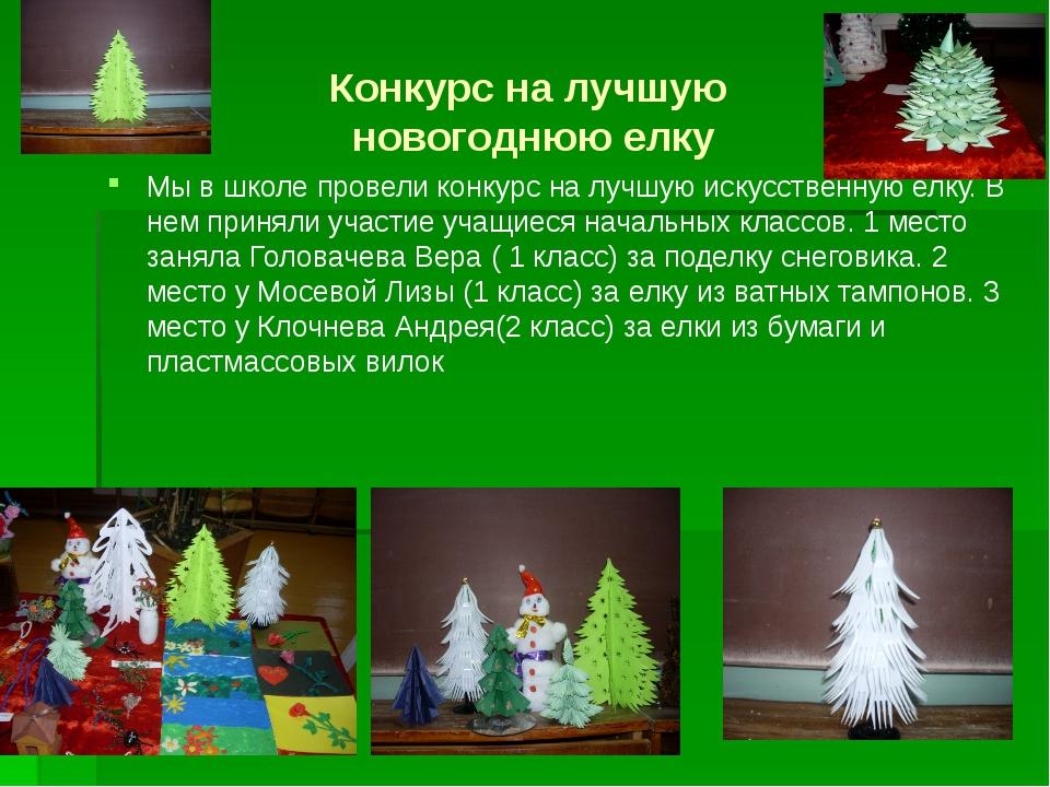 Конкурс на лучшую новогоднюю елку Мы в школе провели конкурс на лучшую искусс...