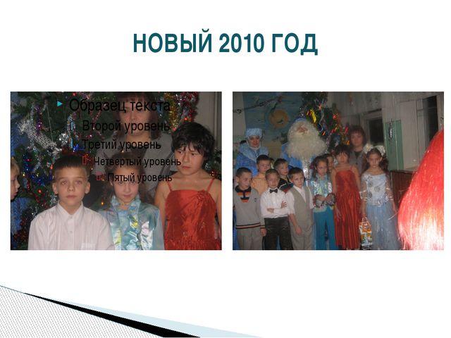 НОВЫЙ 2010 ГОД