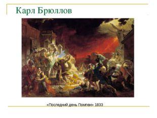 Карл Брюллов «Последний день Помпеи» 1833