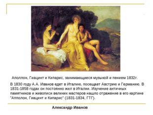 В 1830 году А.А. Иванов едет в Италию, посещает Австрию и Германию. В 1831-18