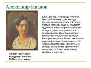Александр Иванов Портрет Виттории Кальдони-Лапченко 1830г, холст, масло Шел 1