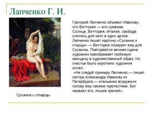 Лапченко Г. И. Сусанна и старцы. Григорий Лапченко объявил Иванову, что Витто