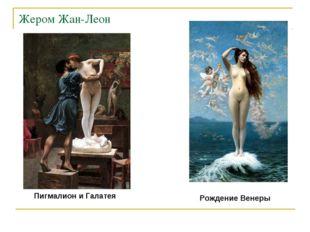 Пигмалион и Галатея Рождение Венеры Жером Жан-Леон