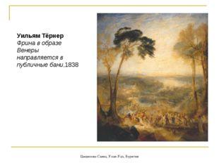 Цыдыпова Саяна, Улан-Удэ, Бурятия Уильям Тёрнер Фрина в образе Венеры направ