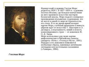 Французский художник Гюстав Моро родился в 1826 г. В 1857–1859 гг. художник