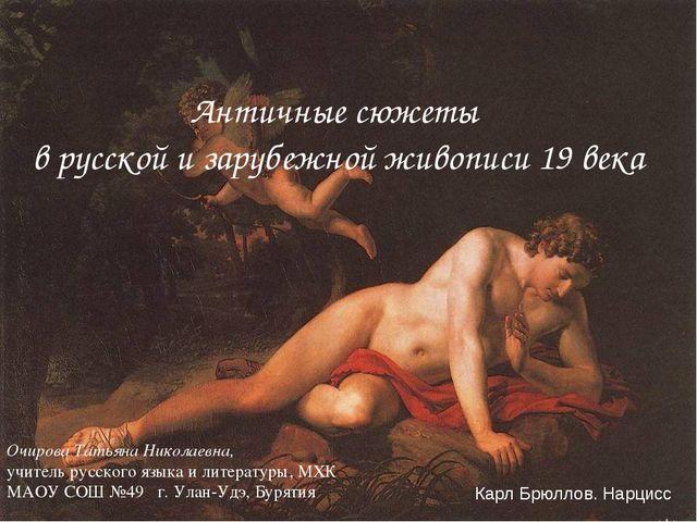 Античные сюжеты в русской и зарубежной живописи 19 века Карл Брюллов. Нарцисс...