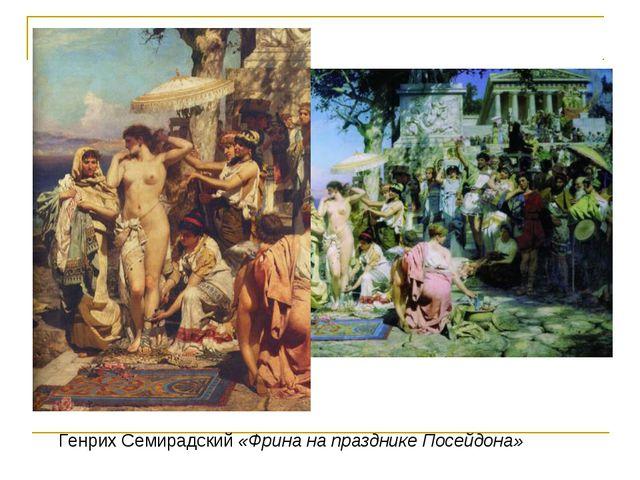 Генрих Семирадский «Фрина на празднике Посейдона»