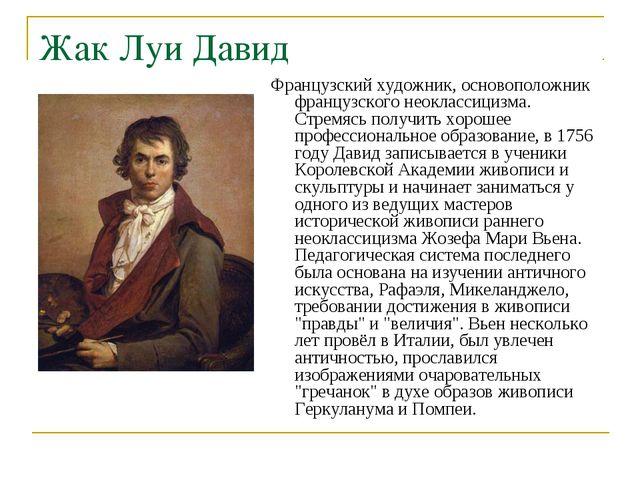 Жак Луи Давид Французский художник, основоположник французского неоклассицизм...