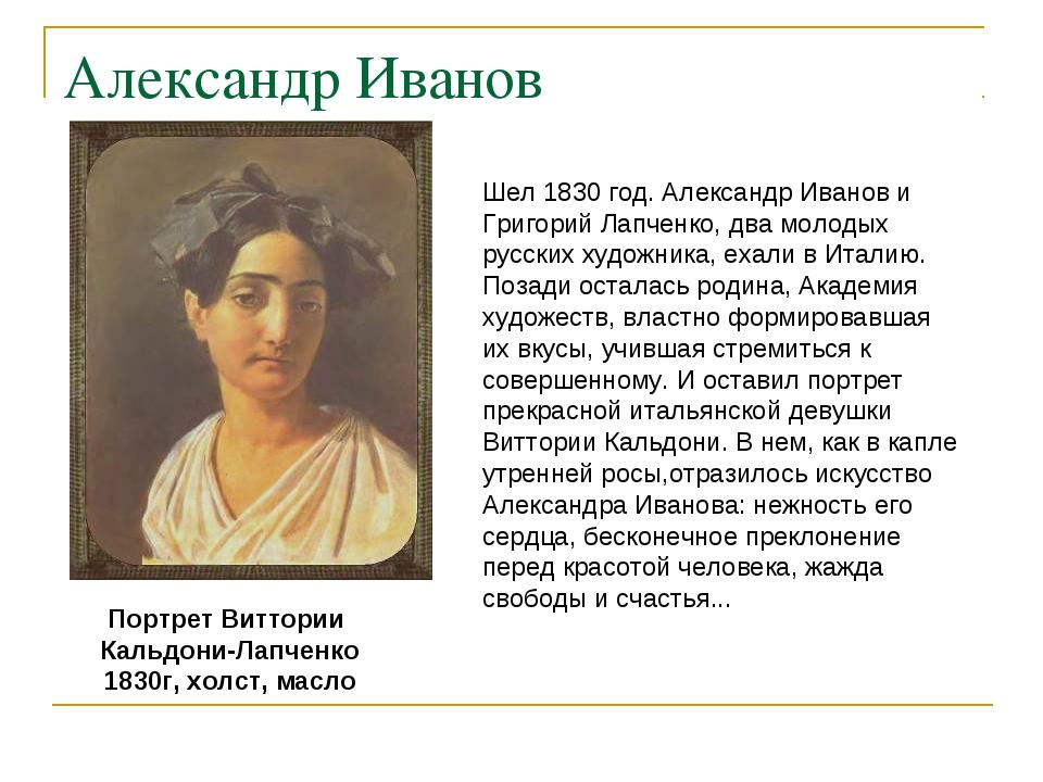 Александр Иванов Портрет Виттории Кальдони-Лапченко 1830г, холст, масло Шел 1...