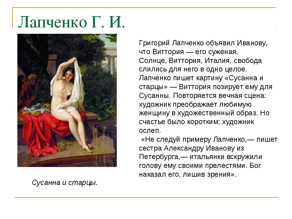 Лапченко Г. И. Сусанна и старцы. Григорий Лапченко объявил Иванову, что Витто...